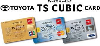 トヨタ カード ポイント
