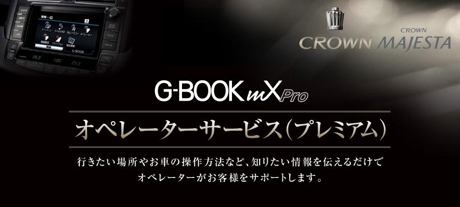 G-BOOK