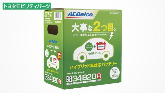 ACデルコバッテリープラチナシリーズ ハイブリッド車用補機バッテリー