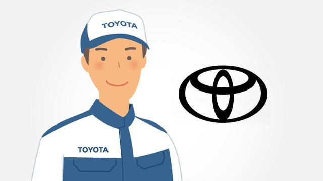 トヨタサービスの精神