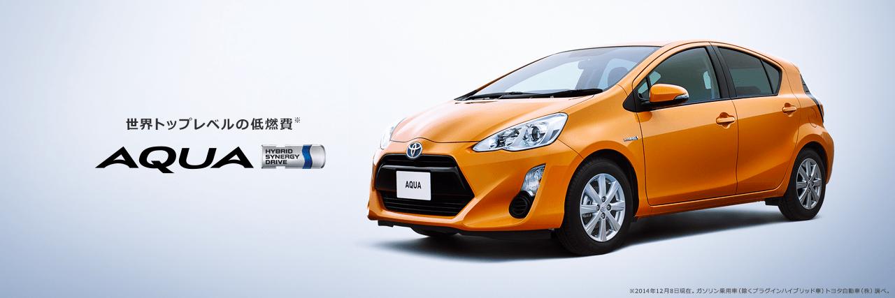 世界トップレベルの低燃費 AQUA