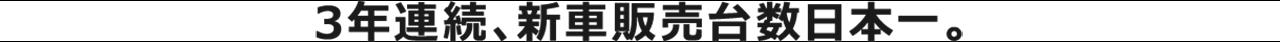 3年連続、新車販売台数日本一。