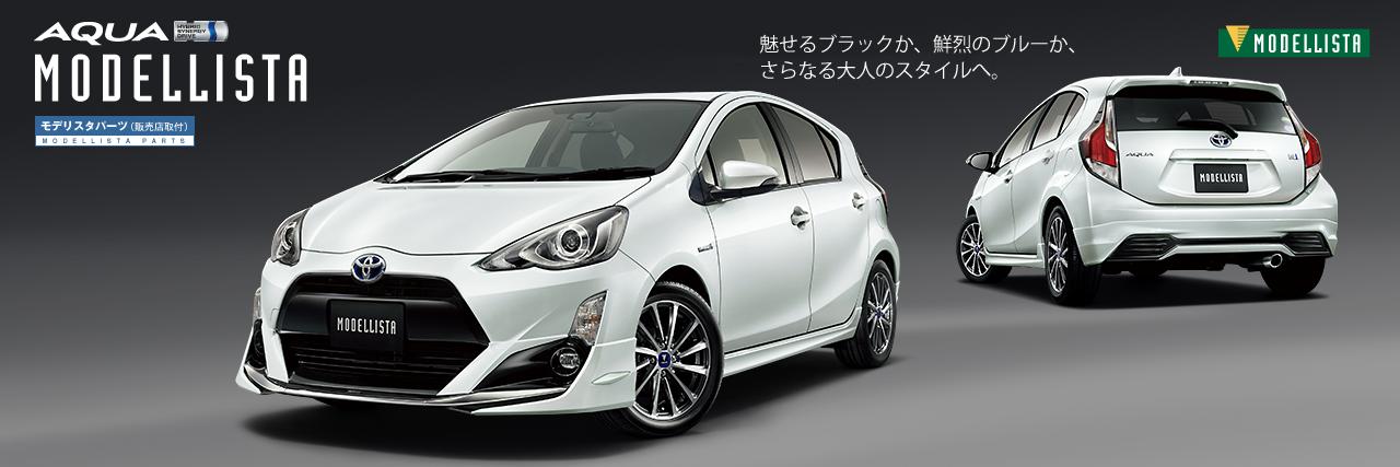 トヨタ アクア カスタマイズカー トヨタ自動車webサイト
