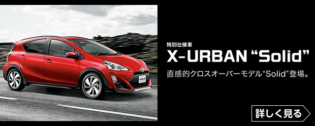 "特別仕様車 X-URBAN""Solid"""