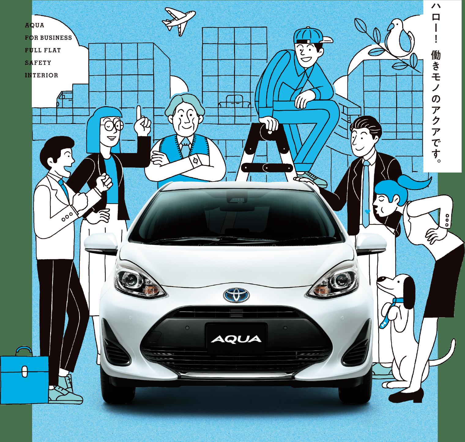 価格 トヨタ アクア