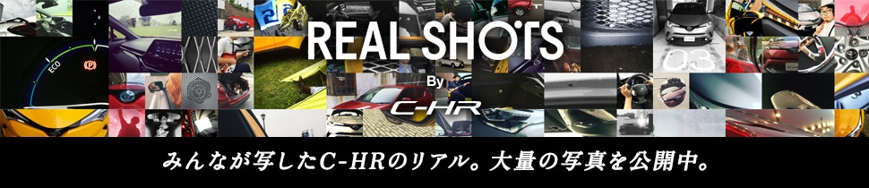 REAL SHOTS By C-HR みんなが写したC-HRのリアル。大量の写真を公開中。