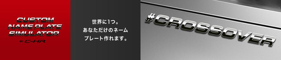 トヨタ C Hr 偏愛c Hr トヨタ自動車webサイト