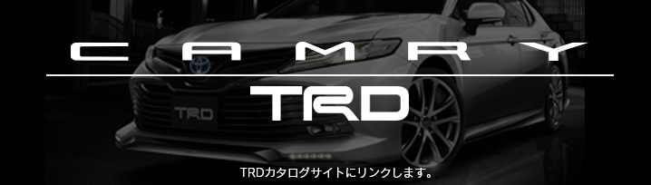 TRD CAMRY(TRDカタログサイトにリンクします。)