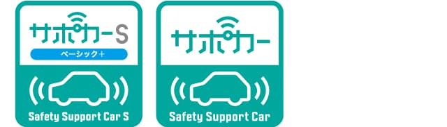 サポカーS<ベーシック+> Safety Support Car S、サポカー Safety Support Car