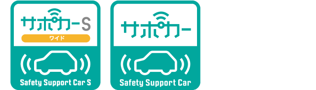 サポカーS ワイド Safety Support Car S/サポカー Safety Support Car