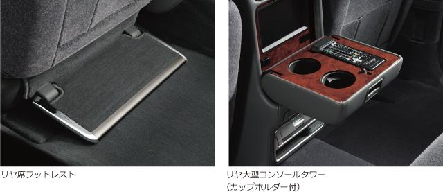 リヤ席フットレストとリヤ大型コンソールタワー(カップホルダー付)