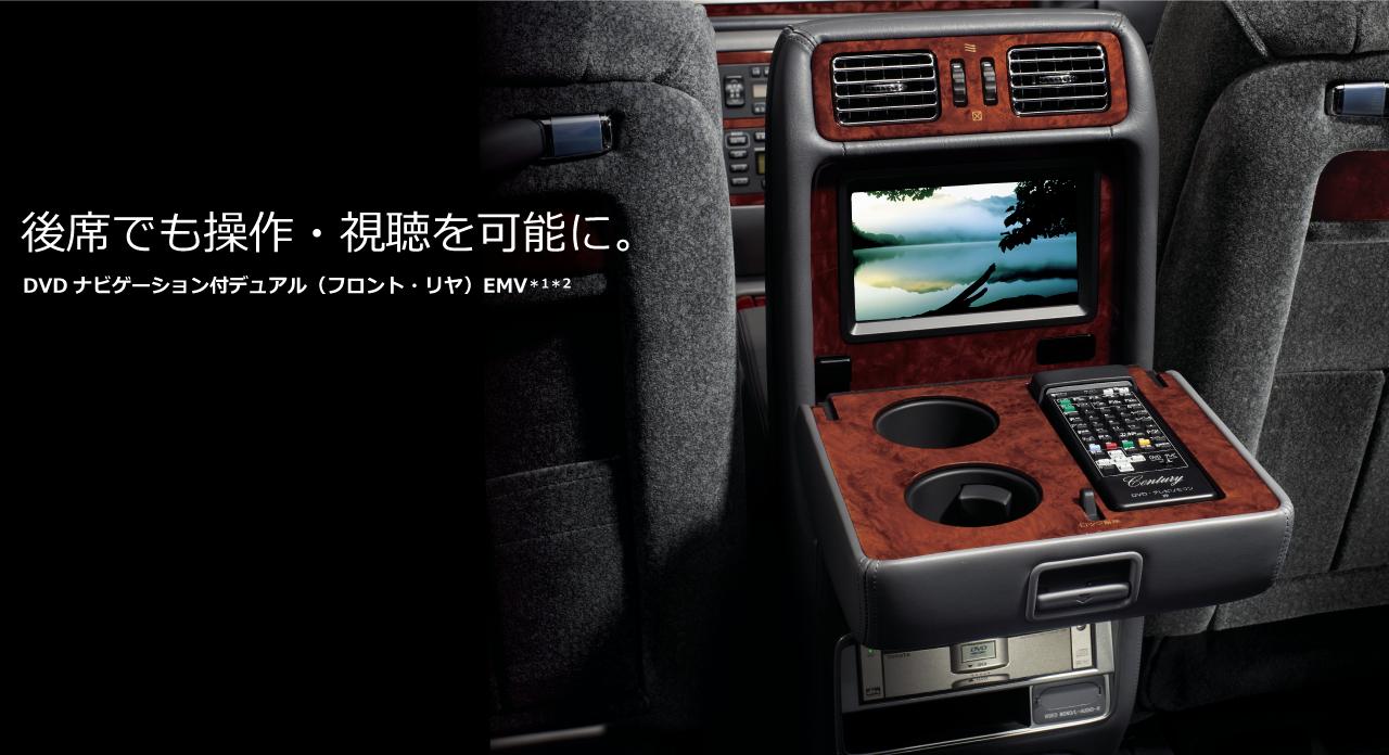 後席でも操作・視聴を可能に。DVDナビゲーション付デュアル(フロント・リヤ)EMV