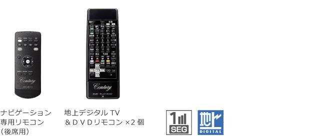 ナビゲーション専用リモコン(後席用)、地上デジタルTV&DVDリモコン×2個、1SEGと地上DIGITAL