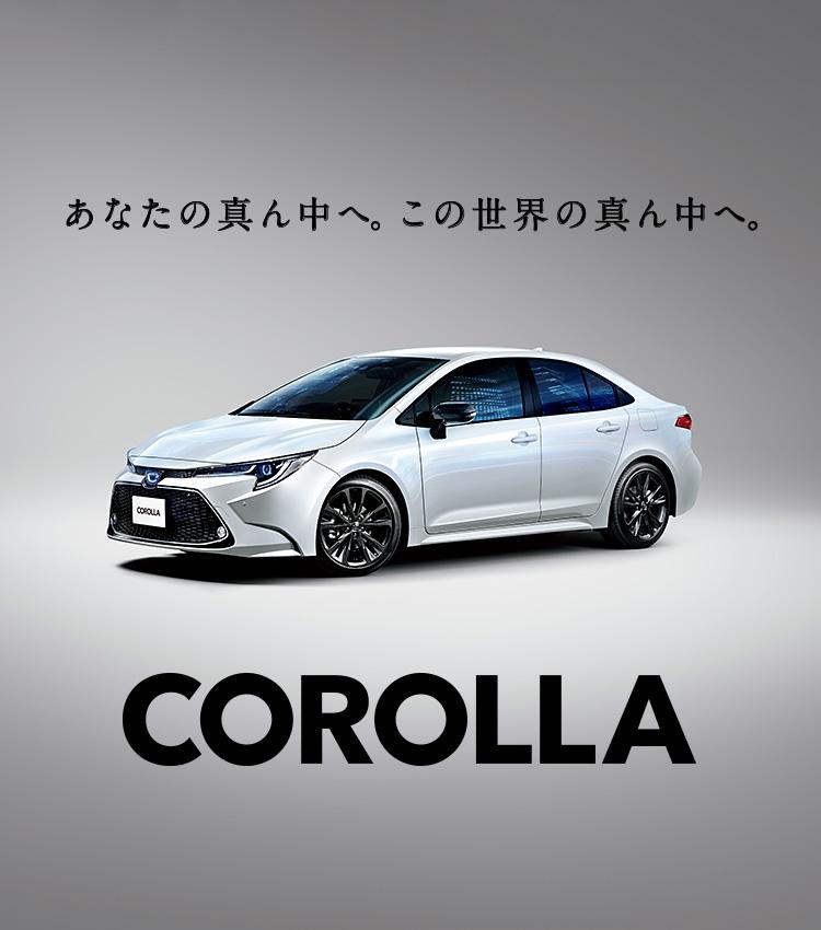 トヨタ カローラ | トヨタ自動車WEBサイト