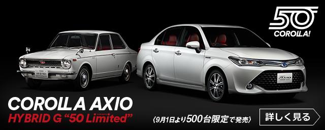 """特別仕様車 HYBRID G""""50 Limited"""""""