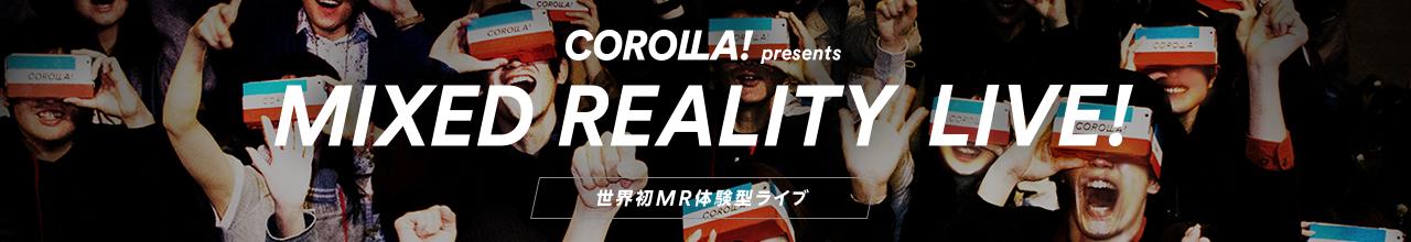 現実とバーチャルが交錯する、世界初のMR体験型LIVEパフォーマンス
