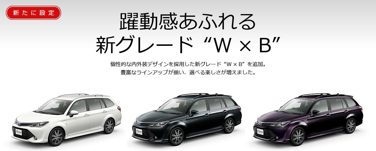 """躍動感あふれる新グレード""""W×B"""""""