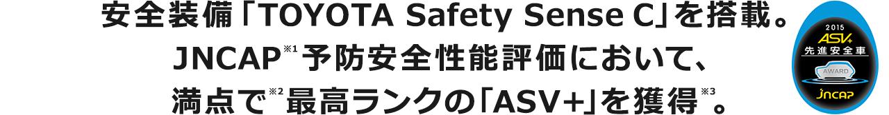 安全装備「TOYOTA Safety Sense C」を搭載。JNCAP※1予防安全性能評価において、満点で※2最高ランクの「ASV+」を獲得※3。