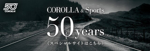COROLLA & Sports 50years <スペシャルサイトはこちら>