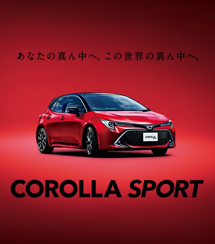 トヨタ カローラ スポーツ | トヨタ自動車WEBサイト