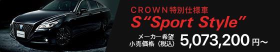 "CROWN特別仕様車 S""Sport Style"""