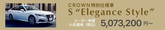 CROWN特別仕様車 S ELEGANCE STYLE
