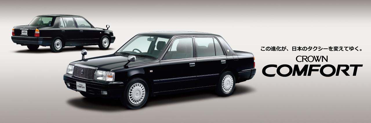この進化が、日本のタクシーを変えてゆく。CROWN COMFORT