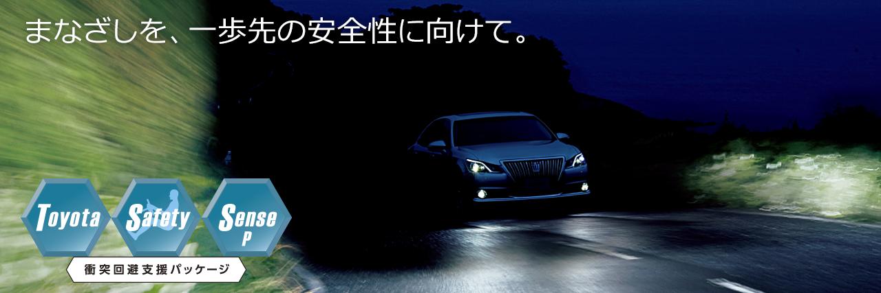 まなざしを、一歩先の安全性に向けて。Toyota Safety Sense P(衝突回避支援パッケージ)
