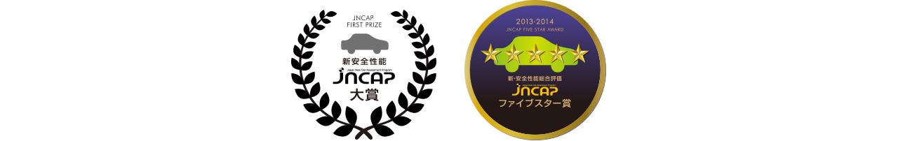 JNCAP大賞 ファイブスター賞