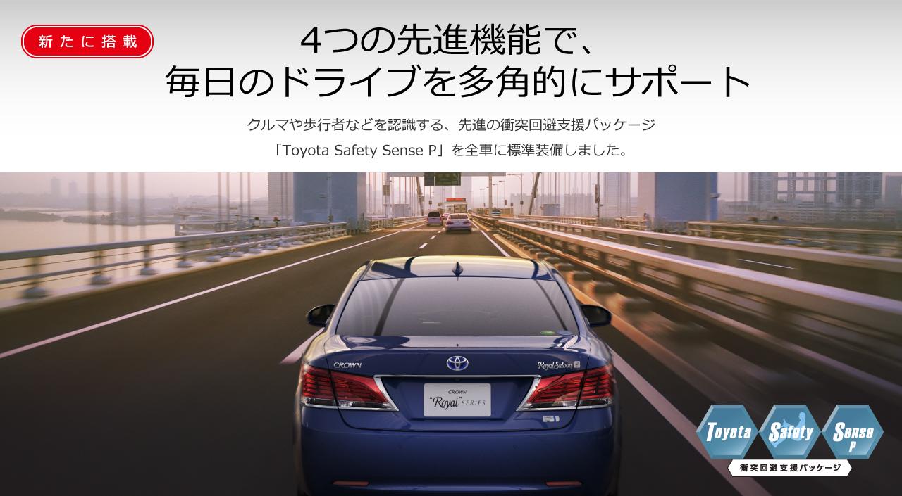 4つの先進機能で、毎日のドライブを多角的にサポート