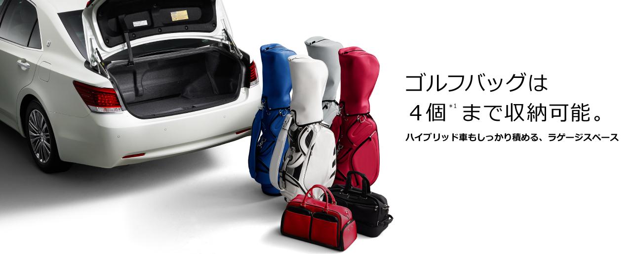 ゴルフバッグは4個*1まで収納可能。ハイブリッド車もしっかり積める、ラゲージスペース
