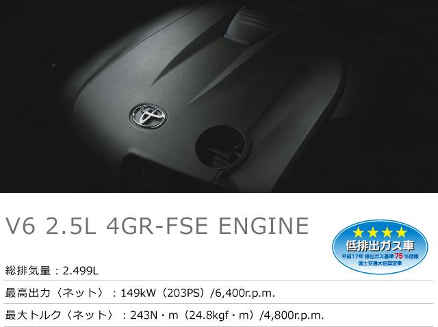 【V6 2.5L 4GR-FSE ENGINE】総排気量:2.499L 最高出力〈ネット〉:149kW(203PS)/6,400r.p.m. 最大トルク〈ネット〉:243N・m(24.8kgf・m)/4,800r.p.m.