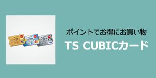 ポイントでお得にお買い物 TS CUBICカード