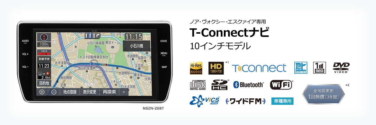 https://toyota.jp/pages/contents/dop/image/navi/lineup/nszn-z68t/n/dop_navi_lineup_nszn-z68t_01_n_pc.png