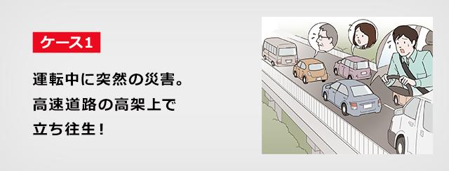 ケース1 運転中に突然の災害。高速道路の高架上で立ち往生!