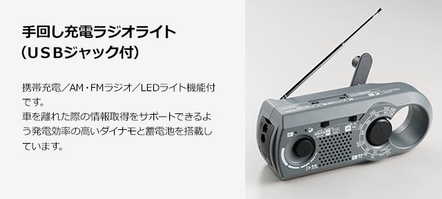 手回し充電ラジオライト(USBジャック付)
