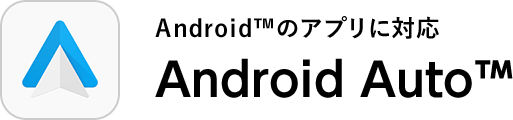 Android™のアプリに対応 androidauto