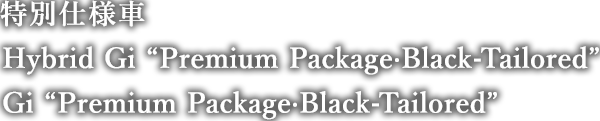 "特別仕様車 HYBRID Gi""Premium Package・Black-Tailored"" Gi""Premium Package・Black-Tailored"""