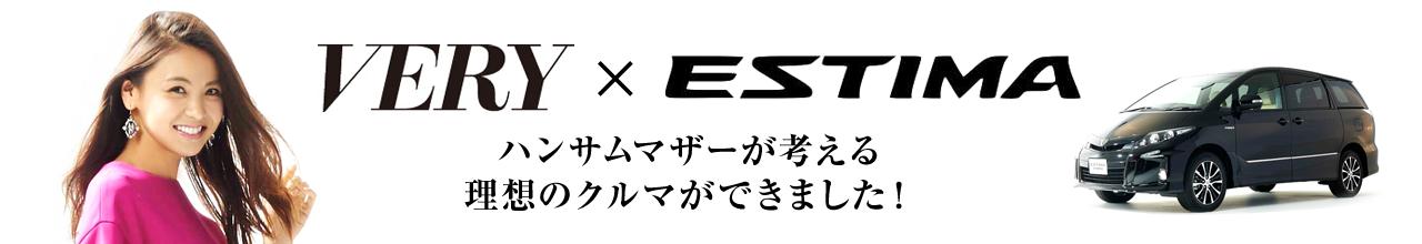 VERY × ESTIMA