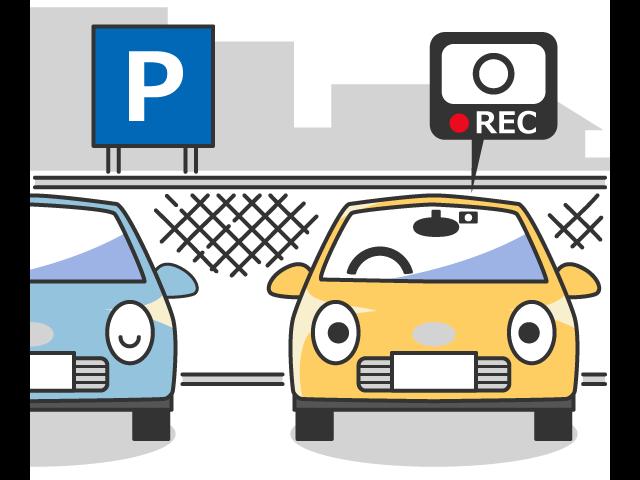 駐車時録画