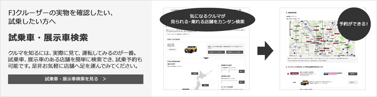 試乗車・展示車検索