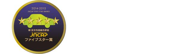 JNCAP新・安全性能総合評価の最高ランク「ファイブスター賞」