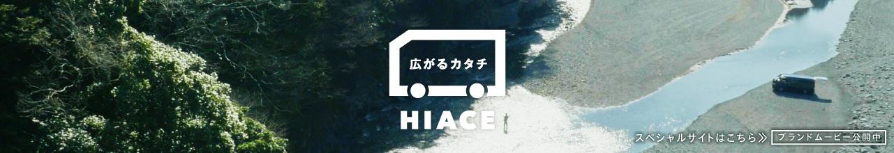 ハイエース スペシャルサイト