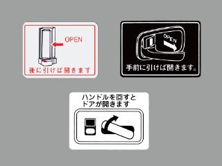 (41)扉開放表示ラベル