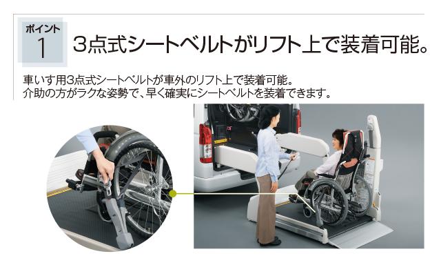 ポイント1 3点式シートベルトがリフト上で装着可能。