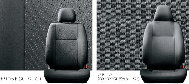 """トリコット(スーパーGL)、ジャージ(DX・DX""""GLパッケージ"""")"""