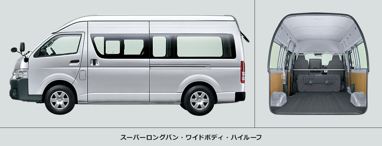 トヨタ ハイエース バン トヨタ自動車webサイト