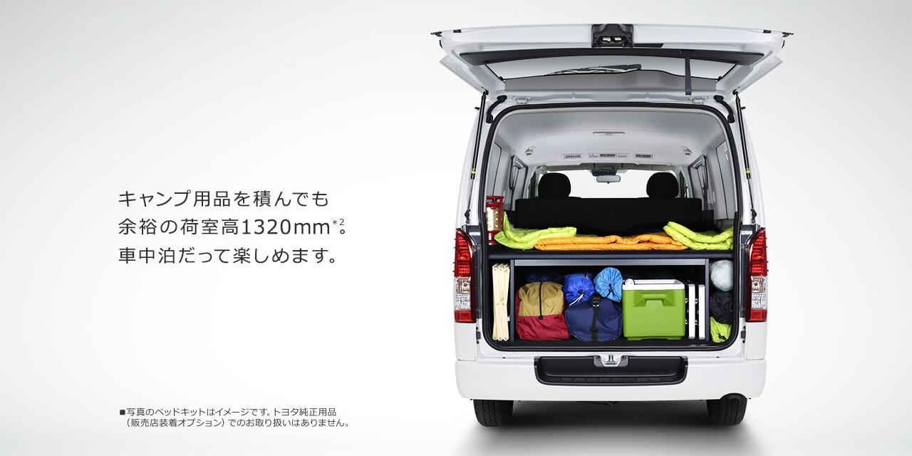 キャンプ用品を積んでも余裕の荷室高1320mm。車中泊だって楽しめます。