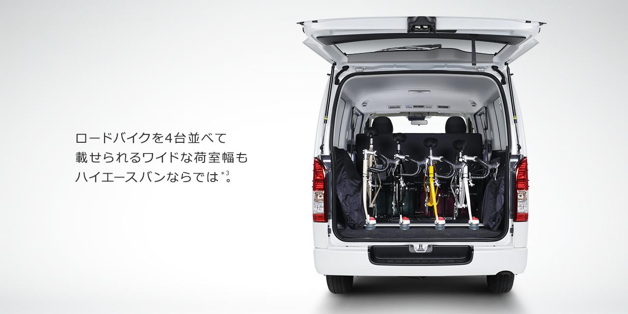 ロードバイクを4台並べて載せられるワイドな荷室幅もハイエース バンならでは。