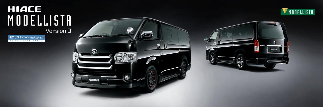 トヨタ ハイエース ワゴン カスタマイズカー トヨタ自動車webサイト